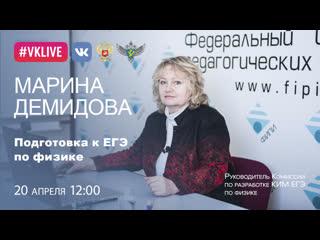Подготовка к ЕГЭ по физике. Марина Демидова
