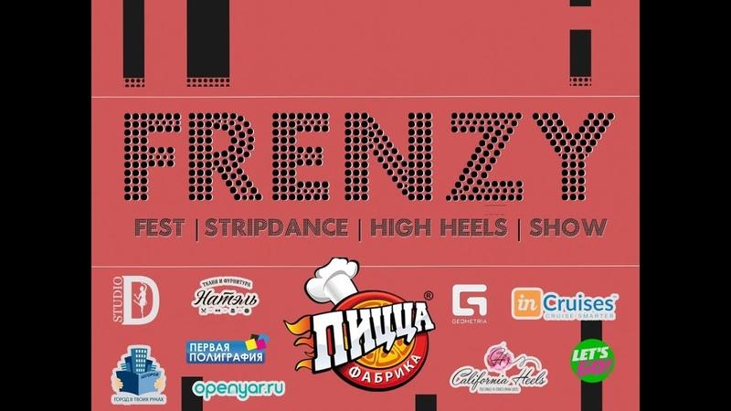 FRENZY IX FESTIVAL HIGH HEELS STRIP DANCE SHOW финальные батлы за 3 и 4 место