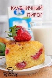 пироги с ягодами и фруктами - Страница 4 Ura5cKSXNZw