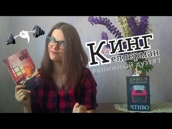 Книжный дуэт1 || Стивен Кинг vs Джесси Келлерман