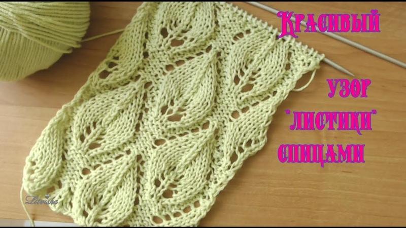 Красивый узор листики спицами №030 Beautiful leaf pattern with knitting needles
