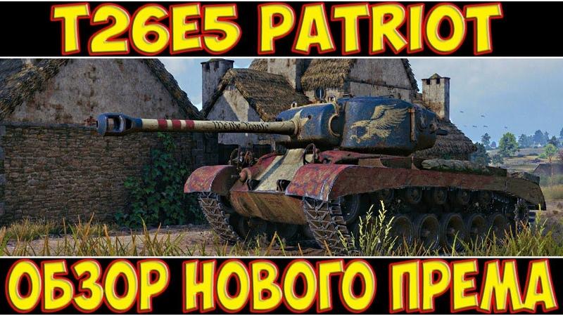 T26E5 Patriot - ОБЗОР НОВОГО ПРЕМА