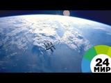 Российские космонавты задержались за бортом МКС на полтора часа - МИР 24