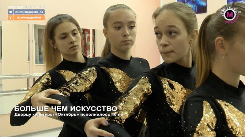Мегаполис - Больше чем искусство - Нижневартовск