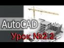 Урок №2 2 Уроки AutoCAD 2016 2017 Панели инструментов Панель рисования