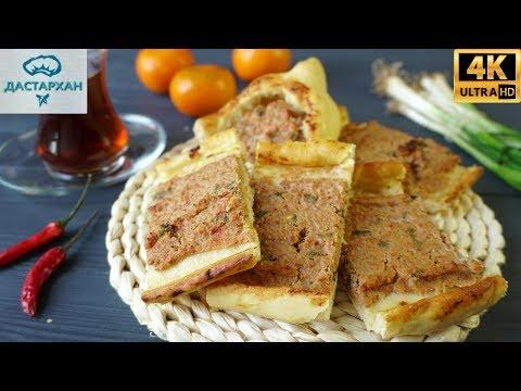 Неимоверная ВКУСНОТА ИЗ ФАРША ☆ Пиде - турецкие лодочки ☆ Турецкая кухня