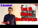 ТОП 10 Жесть Волгограда 3 выпуск (самые жесткие происшествия за неделю 26.11 - 03.12, 2017)