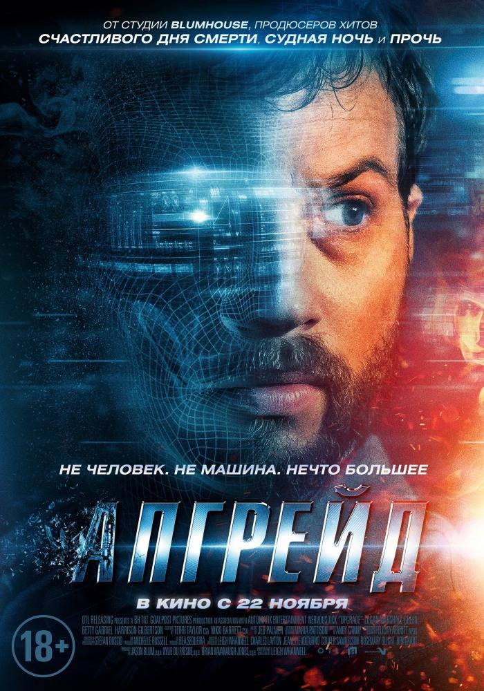 23 ноября 2018 года возобновляет свою работу кинозал в Центре культуры и досуга г. Суздаля. Новый киносезон начнется в 18.00 премьерой фильма «Апгрейд».