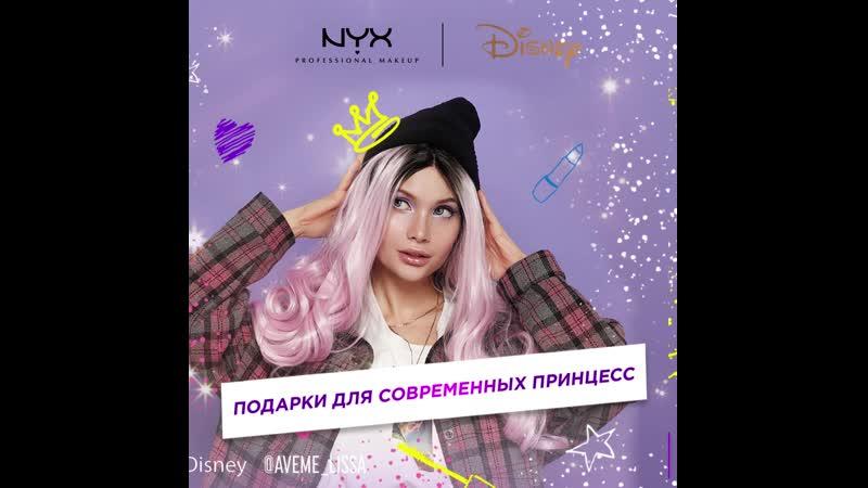 NYX Professional Makeup x Disney Рапунцель