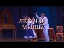 Постановка Московского театра оперетты Летучая мышь