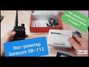 Эхо репитер Surecom SR 112 или как увеличить дальность радиосвязи