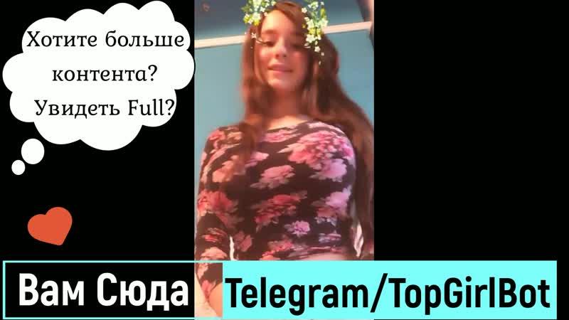 Маша показала попу и тити после школы 14 лет (Школьница, 16 лет, 18 , Как найти цп, porno, цп, малолетка, вписка)