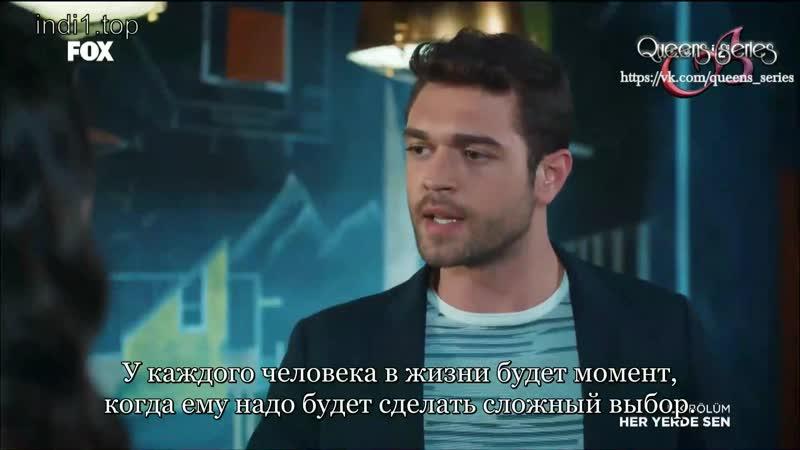 Повсюду ты _ Her sey sen 1 серия русские субтитры