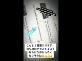 20180420 090313 @ Kamieda Emika Insta Story