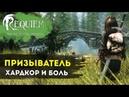 Призыватель Хардкор и Боль Skyrim Requiem l ДЕНЬ 3