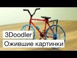 Обзор 3D-ручки - 3doodler (2014)