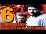 Сыщик Самоваров (6 серия из 12) Детективный сериал