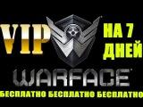Как получить VIP на 7 дней в Warface бесплатно !!!
