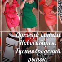 a1e30109a50 Одежда оптом Новосибирск