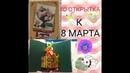 3D ОТКРЫТКА /К 8 МАРТА/ С ПОДАРКАМИ ВНУТРИ/СВОИМИ РУКАМИ