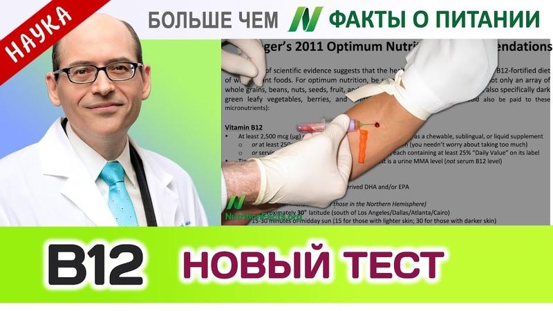 0416 Новый тест на витамин В12 Больше чем ФАКТЫ О ПИТАНИИ Майкл Грегер