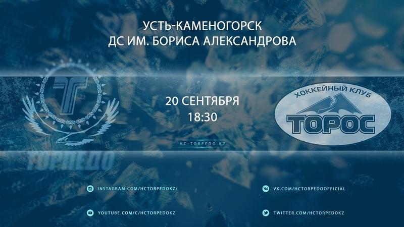 20.09.2018 | «Торпедо» – «Торос» 1-2 ОТ
