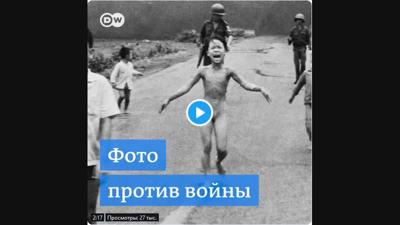 Девочка, пострадавшая от напалмовой бомбы - одна из самых известных фотографий Вьетнамской войны. Именно этот снимок помог полож