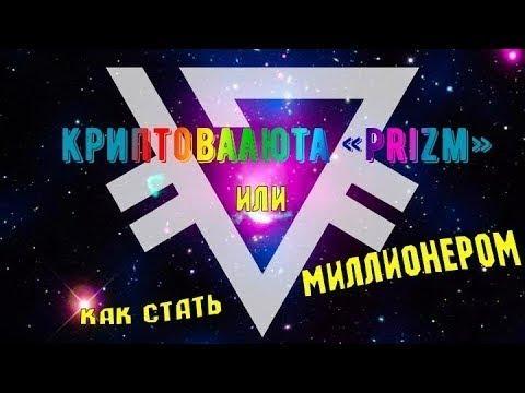 PRIZM-TURBO - игра на миллион!