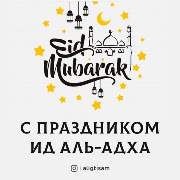 Поздравление с праздником ид аль адха картинки