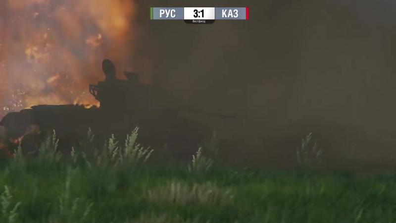 [WoT Fan - развлечение и обучение от танкистов World of Tanks] Чемпионат РУ-сервера. Казахстан vs. Россия - Полуфинал - Танкомах