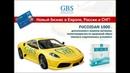 Бизнес презентация - GBSPREMIUM маркетинг, продукт, система