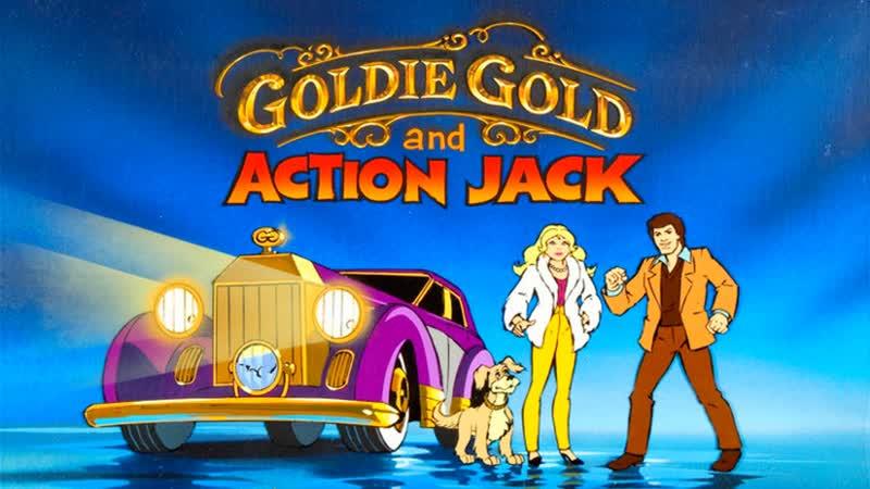 Голди Голд и Экшн Джек 1981 Avaros