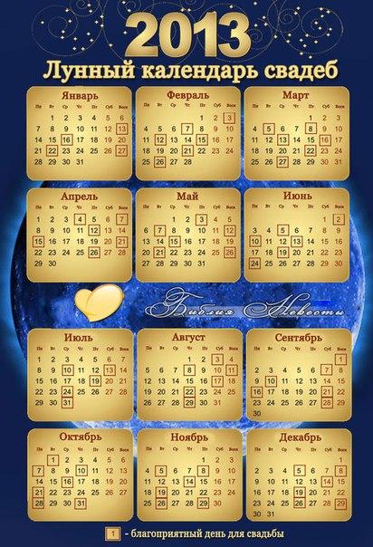 Свадебный календарь на июль
