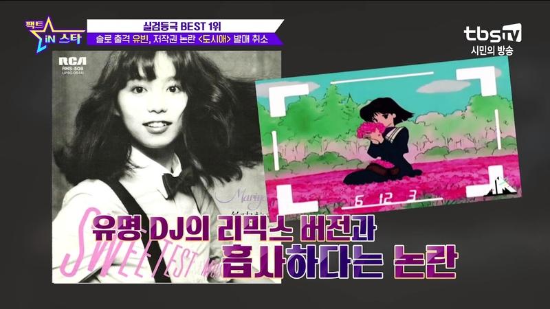 솔로 출격 유빈! 저작권 논란 '도시애' 발매 취소