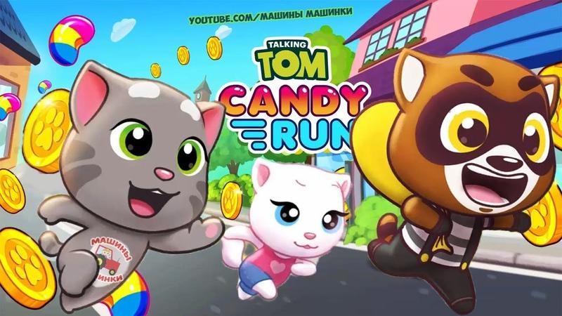 ГОВОРЯЩИЙ ТОМ БЕГ ЗА СЛАДОСТЯМИ 1 ДРУЗЬЯ Бен Хэнк Джинджер! Игровой мультик- Talking Tom Candy Run