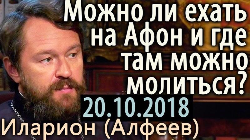 Как теперь быть Православным Можно ли ехать на Афон 20 10 2018 Иларион (Алфеев)
