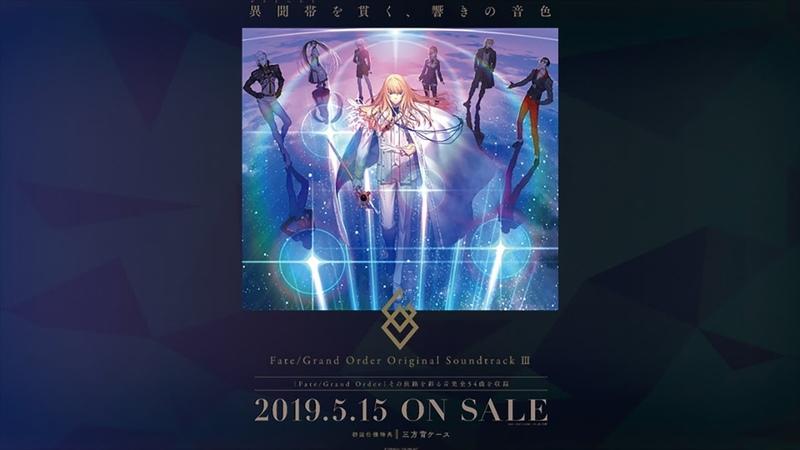 「Fate/Grand Order Original Soundtrack Ⅲ」試聴動画