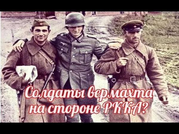 Солдаты Вермахта на стороне СССР. Армия Зейдлица. Это миф - военная история