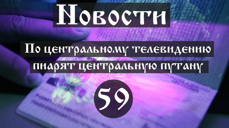 Новости. По центральному телевидению пиарят центральную путану (Выпуск №59)