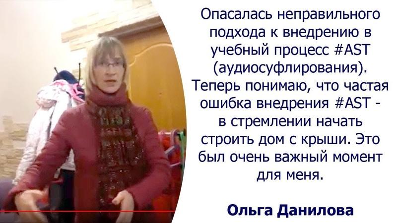 Ольга Данилова (Южное Бутово)