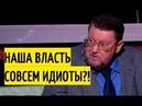 Я не понимаю СТРАТЕГИЮ Путина Сатановский о ПРОВАЛЬНОЙ внешней политике России Жёсткая КРИТИКА