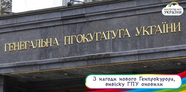 Депутаты проголосовали за назначение Луценко Генпрокурором - Цензор.НЕТ 7456