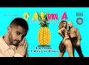 Kewin Cosmos feat Ataca y La Alemana Calma Bachata Version Official Video HD 1080p