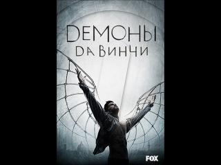 Сериал Демоны Да Винчи 2 сезон 1 серия смотреть онлайн бесплатно в хорошем качестве