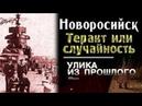 Улика из прошлого Взрыв линкора Новороссийск