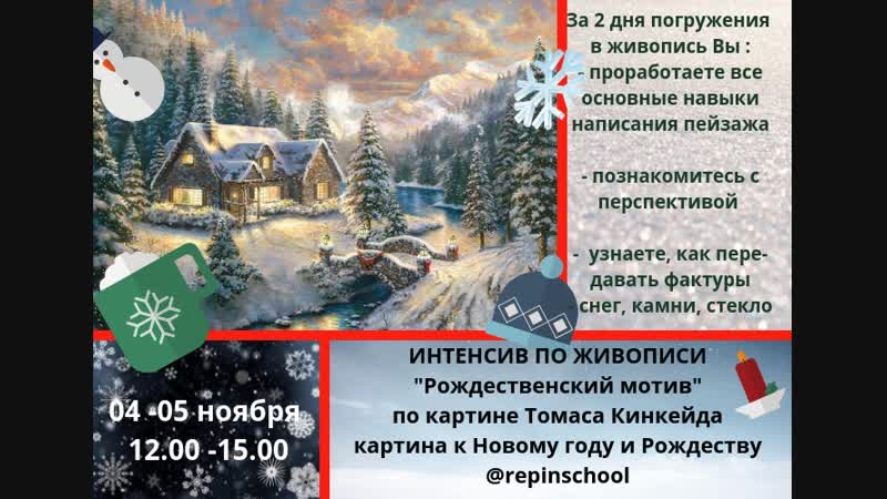 Приглашение на интенсив Рожественский мотив 04 05 ноября