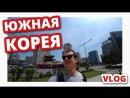 КОРЕЯ СЕУЛ Крутейший VLOG в 1080 HD