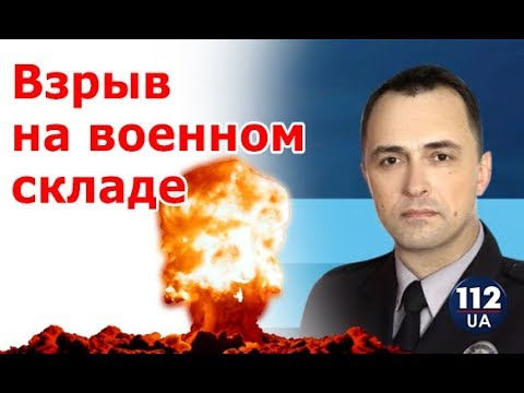 Горят военные склады с боеприпасами в Черниговской области. Подробности от Нацполиции