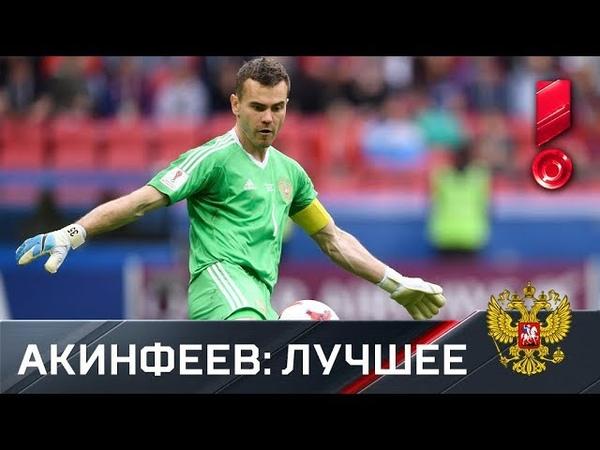 Две минуты, которые напомнят, почему капитаном сборной является Акинфеев