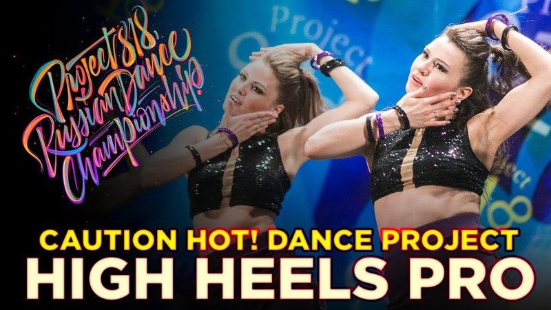CAUTION HOT! DANCE PROJECT   HIGH HEELS ★ RDC18 ★ Project818 Dance Championship ★